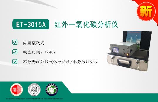 ET-3015A不分光红外一氧化碳分析仪