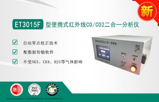 ET3015F紅外線CO/CO2二合一分析儀